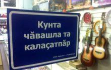 Как популяризировать чувашский язык?