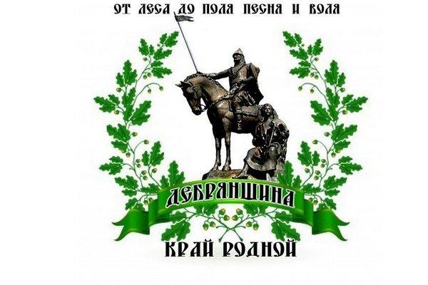 Дебрянская агломерация как проект регионального развития