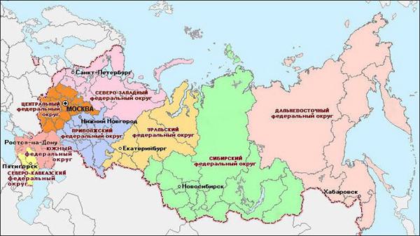 Российские «федеральные округа» как инструмент внутренней колонизации