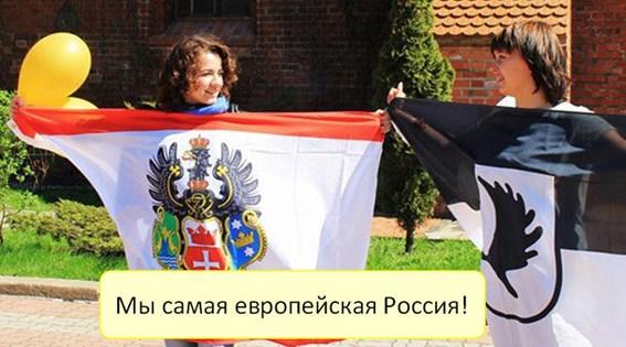 Почему Калининград — Европа