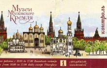 Moscovia-2042