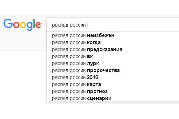 Пять шаблонов «распада России»