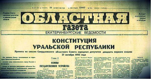 Возможно ли возрождение Уральской республики?