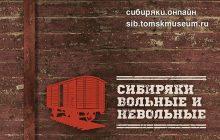 Сибиряки.онлайн восстанавливают живую историю
