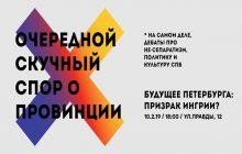 В Ингрии пройдут дебаты о будущем Петербурга