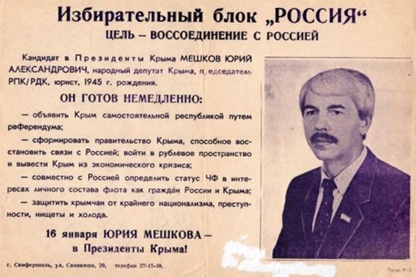 Почему не состоялась Республика Крым?