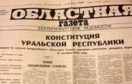 Как избежать ликвидации республик в России?