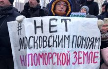 Северная экологическая революция продолжается