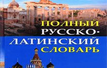 Русский язык как «латынь после империи»