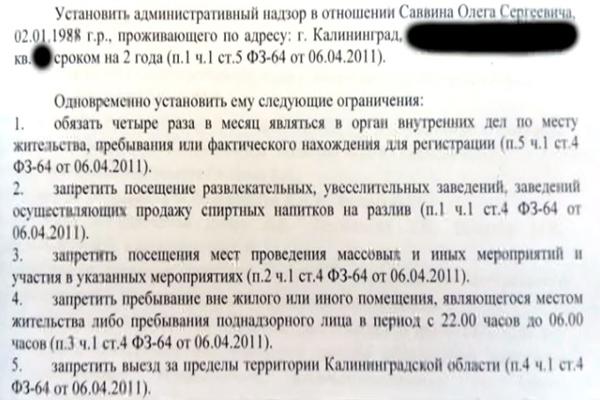Калининградские власти пытаются ввести «крепостное право» для гражданских активистов. Видео