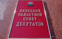 Депутаты Липецкого Областного Совета – против «карантинной» диктатуры