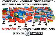 Конституционные «поправки» – империя вместо федерации? Первая онлайн-конференция портала Регион.Эксперт