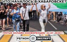 Что началось в Хабаровске? Третья онлайн-конференция портала Регион.Эксперт