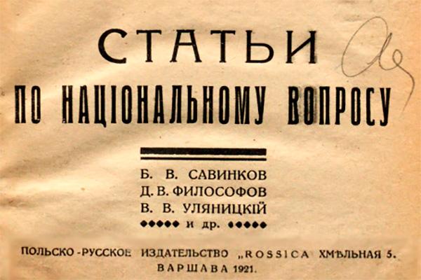 Русский Политический Комитет: уроки столетней давности