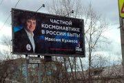 Сибирский Илон Маск?