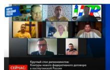 Круглый стол регионалистов на Х Форуме свободной России