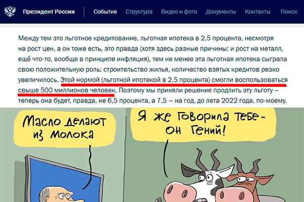 Полмиллиарда россиян на прямой линии с другой реальностью