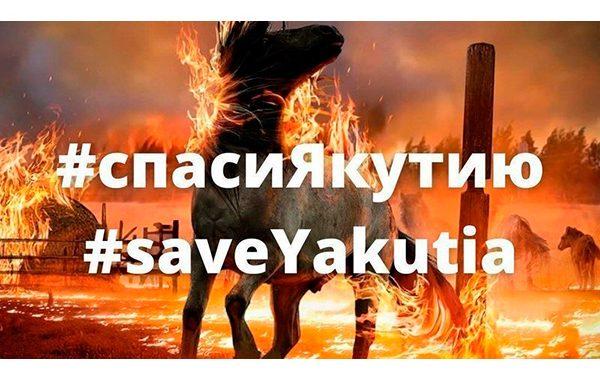 Якутские пожары и кремлевские мифы