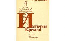 «Империя Кремля» объявлена экстремистской