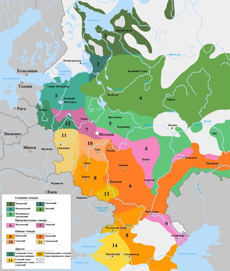 Великие русские языки