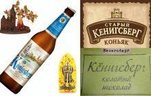 О региональных брендах «янтарного края» на Балтике