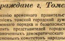 Сибирь и революция