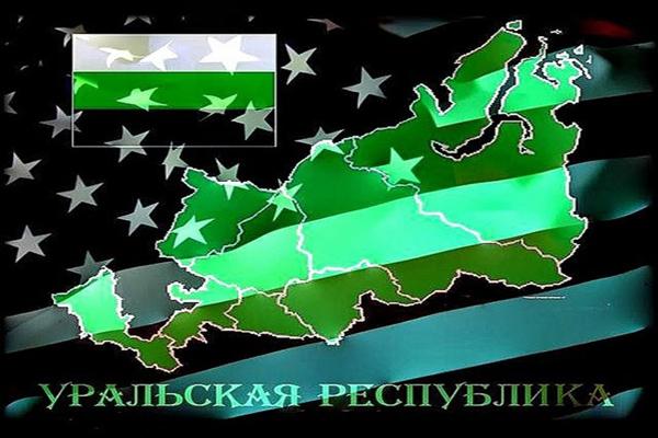 Бессмертная Уральская республика