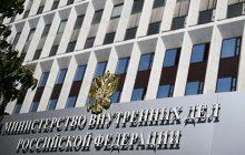 Российское МВД пугает «военными конфликтами в регионах»