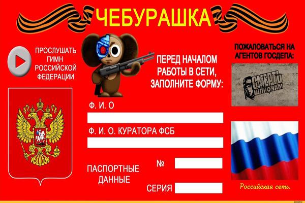 Красноярцы требуют отозвать «борца с интернетом» Клишаса