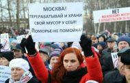Нет московскому мусору!