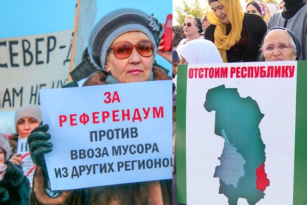 День солидарности регионов