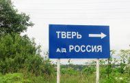 Если бы Тверь захотела жить без Москвы. Фантазия