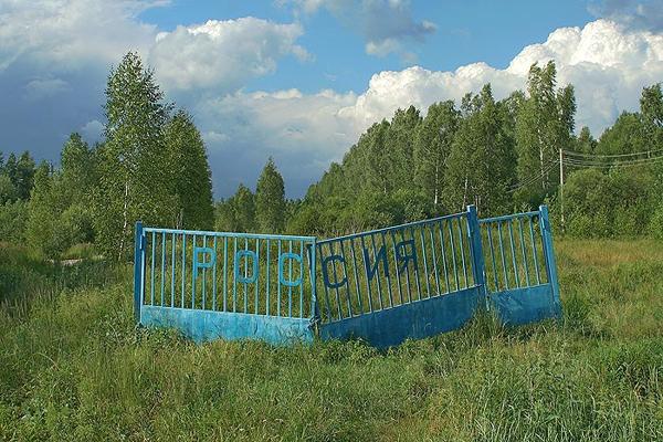 Десять тезисов о том, как перестать обустраивать Россию