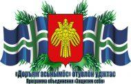 Программа Коми республиканского объединения «Доръям асьнымӧс» («Защитим себя»)