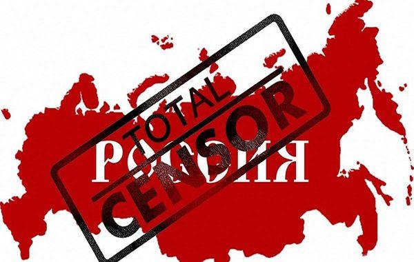 Антирегионалистская цензура в «русской» Википедии
