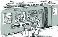 Москвацентризм в России приобретает всё более уродливые формы