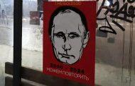 Как в столице Карелии появились постеры с Путиным в образе оруэлловского Большого Брата и чем это кончилось