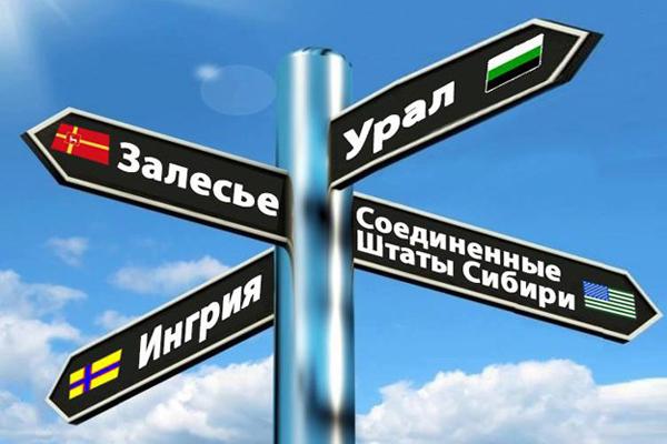 Разбегающаяся Россия или конфедерация городов?