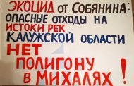 Михали вместо Шиеса. Москва нашла место для новой гигантской свалки