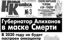 Как московский наместник «зачищает» региональную прессу