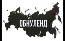 Распад России после «поправок» стал неизбежен