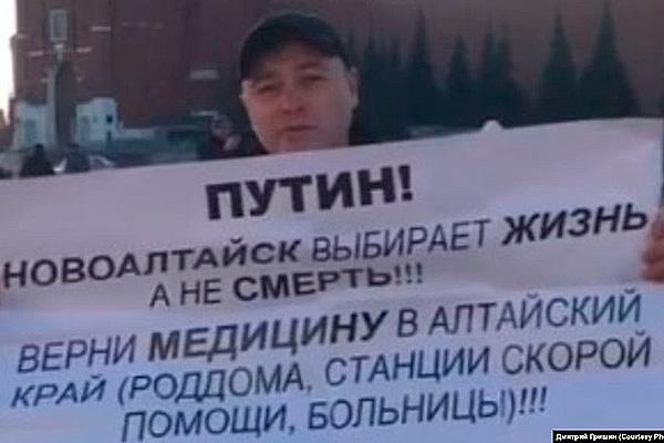 Алтайский пикет у московского кремля
