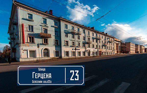 Выйду на uuličču, гляну на «село»