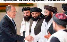 Как Кремль использует победу Талибана в своих интересах?