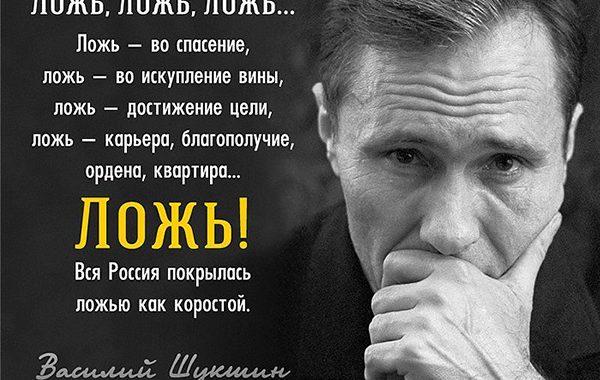 Российское государство основано на обмане